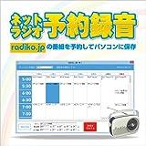 アイアールティ ネットラジオ予約録音 DL版|Win対応|ダウンロード版