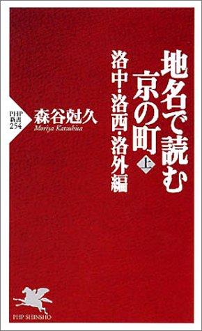 地名で読む京の町 上 洛中・洛西・洛外編 (PHP新書)