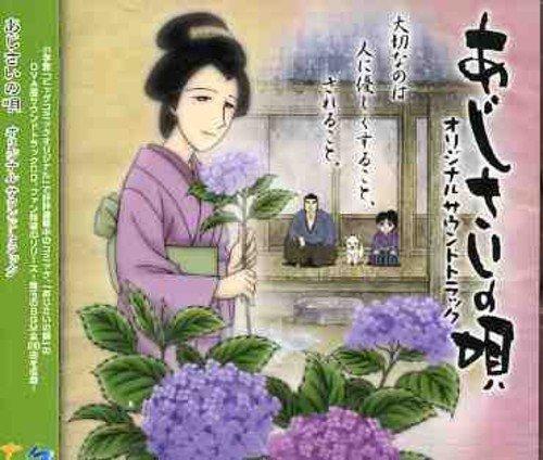Ajisai No Uta by Various Artists (2006-01-25)