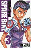 弱虫ペダルSPARE BIKE 3 (少年チャンピオン・コミックス)