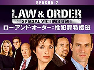 LAW&ORDER/ロー・アンド・オーダー性犯罪特捜班 シーズン2