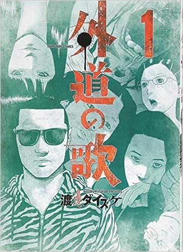 外道の歌 1巻 (ヤングキングコミックス)