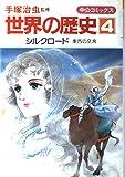 世界の歴史〈4〉シルクロード―東西の交流 (中公コミックス)
