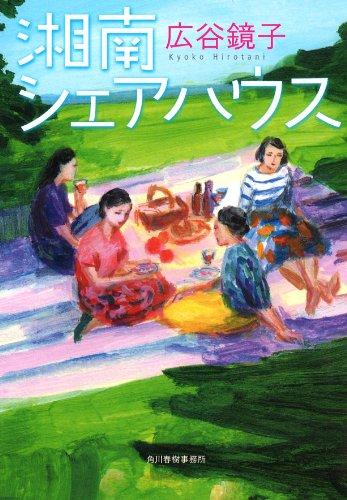 湘南シェアハウス (ハルキ文庫 ひ 6-2)