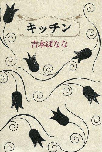 Kitchen (Japanese Edition) ()