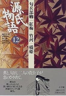 源氏物語〈15〉東屋・浮舟 (古典...