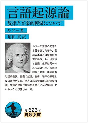 言語起源論――旋律と音楽的模倣について (岩波文庫)