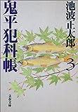 新装版 鬼平犯科帳 (3) (文春文庫)