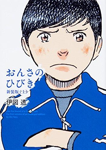 おんさのひびき 新装版 上 (ビームコミックス)