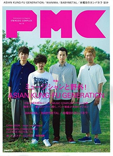 ぴあMUSIC COMPLEX Vol.10 (ぴあMOOK)