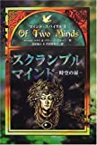 Of Two Minds [ in Japanese Language ]