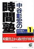 「中谷彰宏の時間塾」中谷 彰宏、サンマーク出版