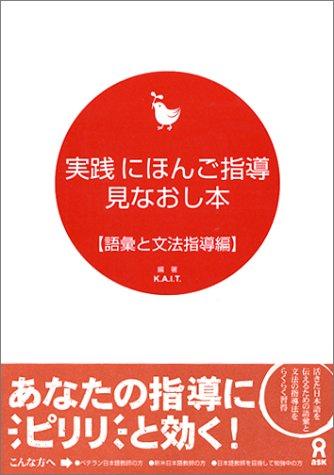 Grammar teaching knitting books and vocabulary Recheck Japanese practice guidance (2003) ISBN: 4872174860 [Japanese Import] pdf