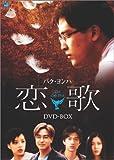 [DVD]恋歌 DVD-BOX