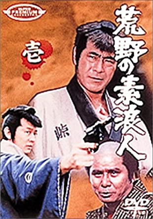 Amazon | 荒野の素浪人 壱 [DVD]...