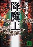 降魔王 (講談社文庫)