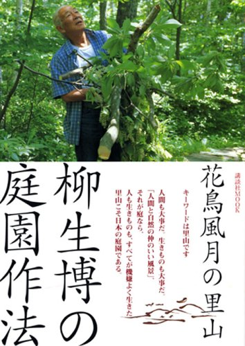 Garden manners of woodlands Yagyu Hiroshi beauties of nature (Kodansha MOOK) (2005) ISBN: 4061795643 [Japanese Import]