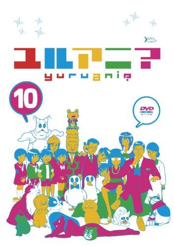 Animation - Yuruani? 10 [Japan DVD] KIBA-1881