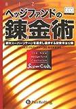 ヘッジファンドの錬金術 (ウィザードブックシリーズ)