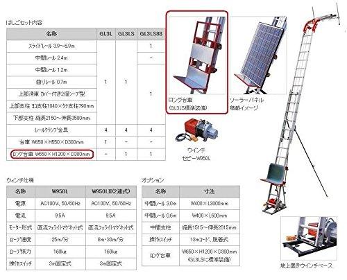 ピカ 二連式万能荷揚げ機 スライドタワー GL3LB-W950V B075JFGV53