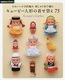 かわいいかぎ針編み 刺しゅう糸で編むキューピー人形の着せ替え75 (アサヒオリジナル)