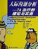 人际沟通分析:TA治疗的理论与实务