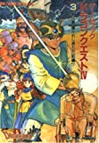 ゲームブック ドラゴンクエスト4〈3〉 (エニックス文庫)