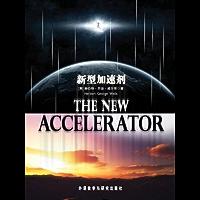 The New Accelerator (Bridge Bilingual Classics) (English-Chinese Bilingual Edition) (Chinese Edition) book cover