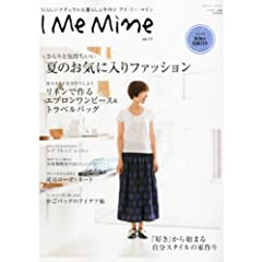 I Me Mine 最新号 サムネイル
