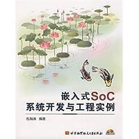 嵌入式SoC系统开发与工程实例
