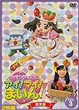 クッキンアイドル アイ!マイ!まいん! 3巻(限定版) [DVD]