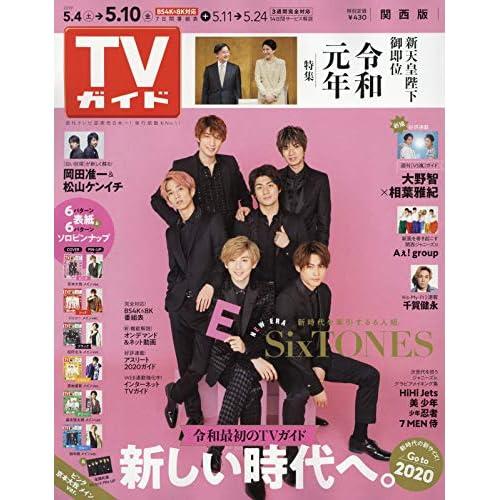 週刊TVガイド 2019年 5/10号 追加画像