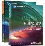 普通物理学 第六版第6版 上下册 程守洙 高教出版