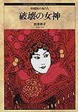 破壊の女神―中国史の女たち (ヒストリー・ブック・シリーズ)