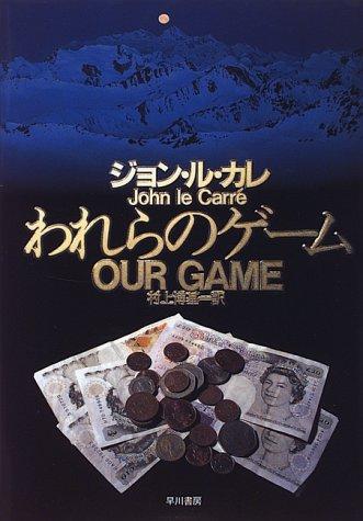 われらのゲーム (Hayakawa Novels)