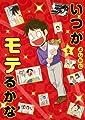 いつかモテるかな 2 (グランドジャンプ愛蔵版コミックス)