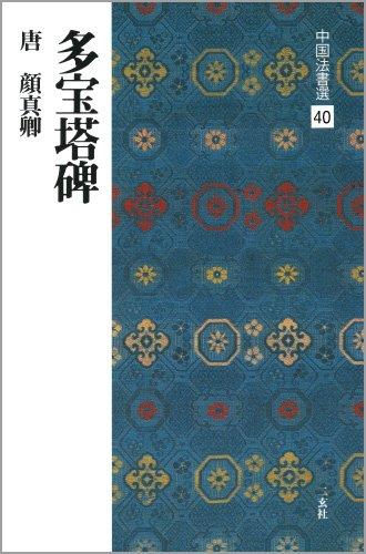多宝塔碑[唐・顔真卿/楷書] (中国法書選 40)