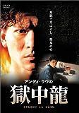 獄中龍 [DVD]