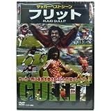 サッカーベストシーズン フリット CCP-882 [DVD]