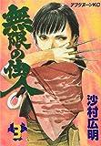Blade of the Immortal Vol. 3 (Mugen no Junin) (in Japanese) by Hiroaki Samura