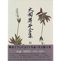 大岡昇平全集 14 評論 1