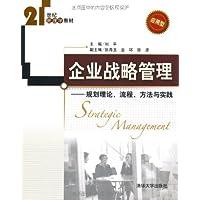 企业战略管理:规划理论、流程、方法与实践(应用型)