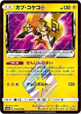 Juego de Cartas Pokemon / PK-SM8A-014 Cap · Kokko PS PR ...