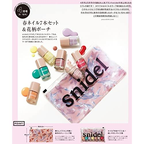 Sweet 2018年4月号 付録画像