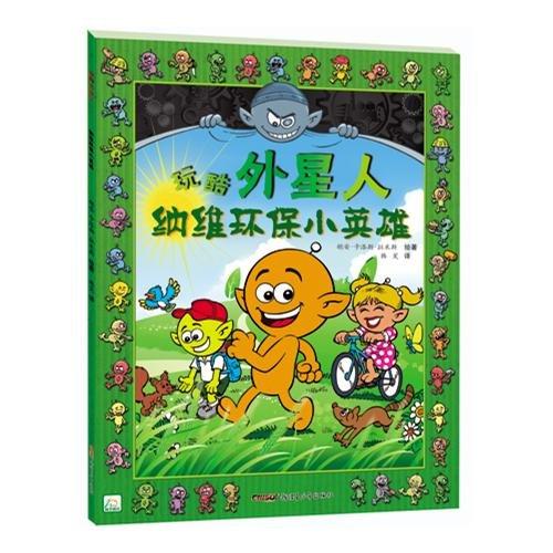 Read Online Aesop parable ¡¤my love read to study in primary school to living a classic library (Chinese edidion) Pinyin: yi suo yu yan ¡¤ wo ai yue du xiao xue sheng jing dian wen ku pdf