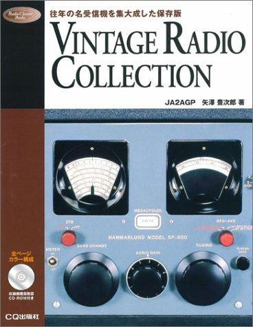 『VINTAGE RADIO COLLECTION―往年の名受信機を集大成した保存版 』(CQ出版)