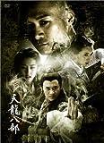 天龍八部 DVD-BOX 2