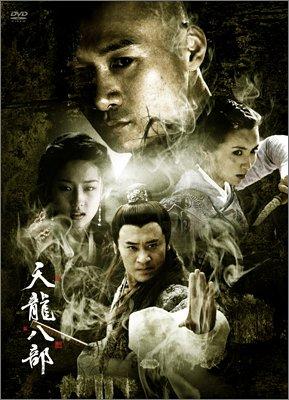 天龍八部 2 天龍八部 DVD-BOX DVD-BOX 2 B0008FXSK6, 愛筆屋:f749fbf2 --- mail.tastykhabar.com