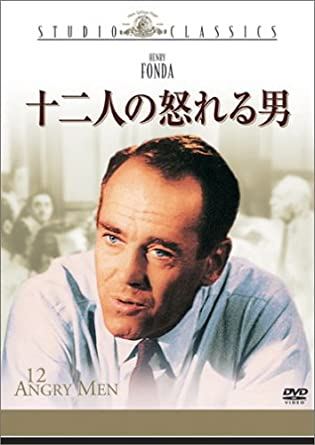 Amazon   十二人の怒れる男 [DVD...
