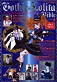 Gothic & Lolita Bible Vol. 2  (in Japanese)